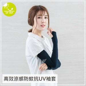 貝柔高效涼感防蚊抗UV成人袖套(12色)銀灰
