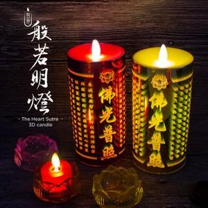 【UP101】般若明燈電子蠟燭2入(D009)經典吉祥黃