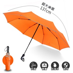 2mm 都會行旅 超大傘面抗風自動開收傘(橘色)