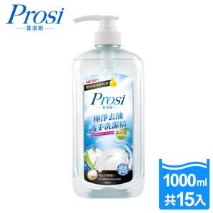 【Prosi普洛斯】極淨去油護手洗潔精1000mlx15入青蘋果芬芳