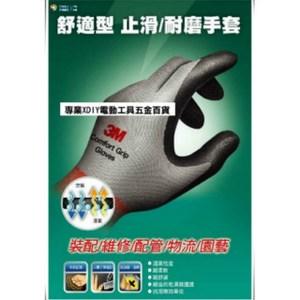 3M (尺寸: M / L / XL) 止滑 / 耐磨手套 透氣 防滑L