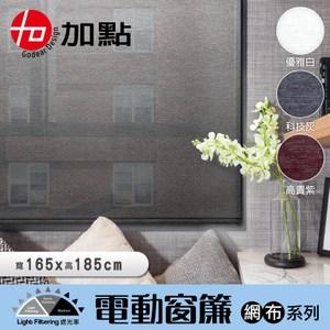 加點 165*185cm 科技網布DIY電動遮光窗簾科技灰165x185cm