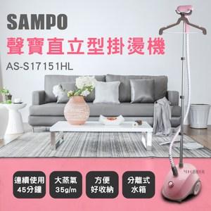 【SAMPO 聲寶】直立型掛燙機AS-S17151HL(櫻花粉)