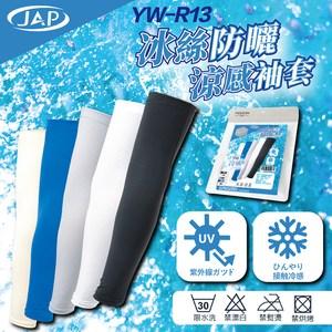 JAP 冰絲防曬涼感彈性袖套 抗紫外線 防曬透氣 快速排汗藍色