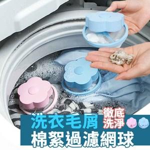 【SAFEBET】漂浮式洗衣機棉絮過濾袋/4入組(SFB-481)