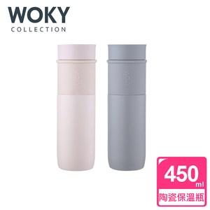 【WOKY 沃廚】真瓷系列-時尚簡約陶瓷保溫瓶450ML(2色可選)粉色