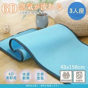 【BELLE VIE】臺灣製6D氣對流透氣坐墊(3人座)