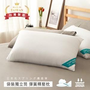 【BELLE VIE】台灣製 50顆獨立筒枕(45x75cm)