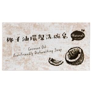 椰子油環保洗碗皂 型號JQF-014