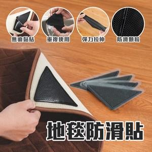 樂嫚妮 地毯地墊止滑防滑片-8片三角防滑貼