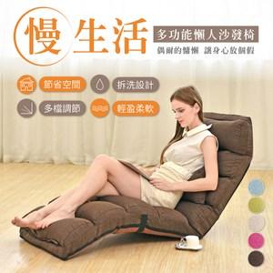 IHouse-舒適懶人 折疊沙發咖啡