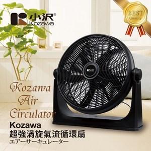 KOZAWA 小澤家電 20吋強力渦漩氣流循環扇 KW-20F