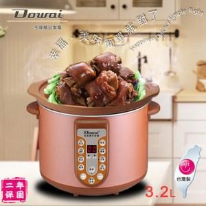 Dowai多偉3.2L全營養萃取鍋 DT-323~台灣製造