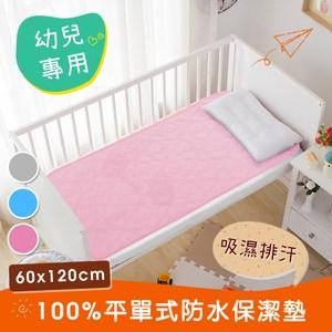 【三浦太郎】幼兒專用。吸濕排汗專利~兒童防水平單式保潔墊60X120灰色