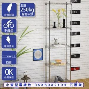 【客尊屋】小資型35X60X210Hcm 電鍍五層架