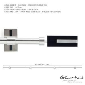 310~430cm 時尚簡約風格金屬窗簾桿套件組 現代 流行 簡約310~430cm