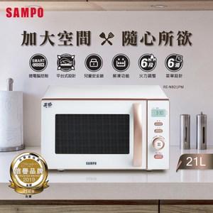 SAMPO聲寶 21L微電腦平台式微波爐 RE-N921PM