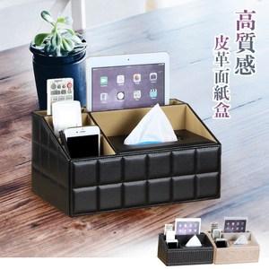 【三房兩廳】多功能收納梯形造型皮革面紙盒(黑羊皮紋)