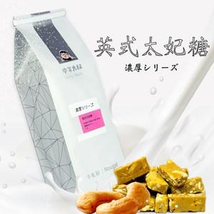 中年大叔.英式太妃糖250g(250g±4.5%/包,共兩包)
