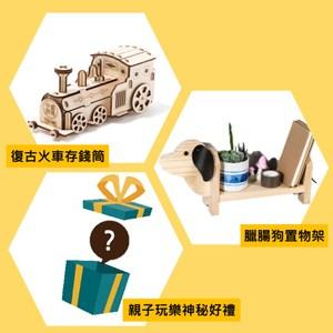 (組)DIY材料包療癒福袋組
