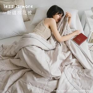 【BELLE VIE】自然簡約-新疆棉花被150x200cm(卡其)