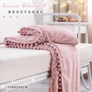【BELLE VIE】韓版球球牛奶絨蓋毯150X200cm(甜美粉)