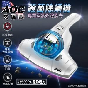 AOC艾德蒙 10000PA專業級紫光殺菌除螨機/除蹣機