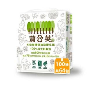 蒲公英環保抽取式衛生紙(100抽X8包X8串/ 箱)