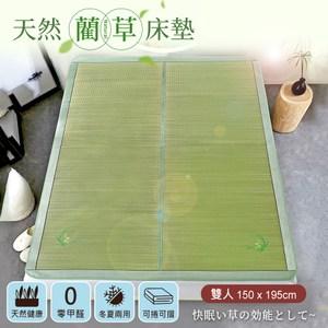 【BELLE VIE】日式純天然藺草蓆透氣涼墊-雙人150x195cm