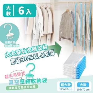 【家適帝】吊掛式真空壓縮收納袋 6入(大尺寸)吊掛袋大尺寸*6