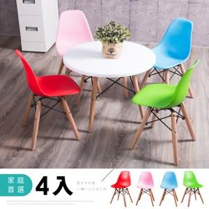 【家具+】4入組-美式專屬兒童休閒餐椅/休閒椅(多色選擇)2粉+2藍