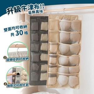 【家適帝】30格吊掛式多功能收納袋 (8入)灰色*8