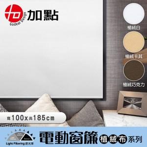 加點 100*185cm 時尚DIY電動植絨遮光窗簾植絨卡其100x185cm