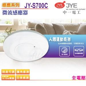 中一電工 微波感應器【JY-S700C】超廣角 防水防塵等級 360度