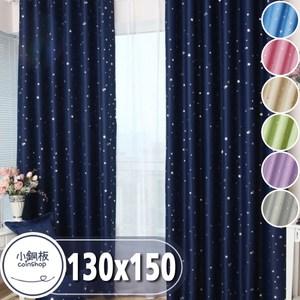 【小銅板-星空系列遮光窗簾】單片寬130x高150-1套2片入(多色可璀璨星空綠
