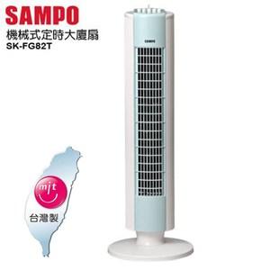 SAMPO 聲寶負離子機械式定時大廈扇 SK-FG82T
