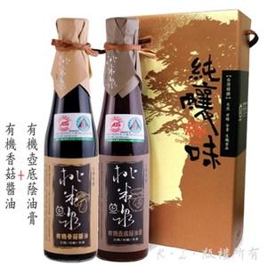【桃米泉】有機香菇醬油+有機壺底蔭油膏(2入組)