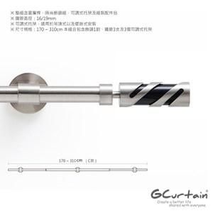 170~310cm 現代工業風格金屬窗簾桿套件組 現代 流行 簡約170~310cm