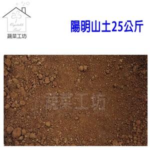 陽明山土25公斤(天然開採.內有石塊為正常現象)