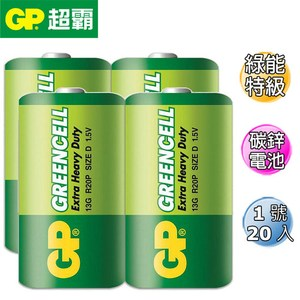 GP綠能特級碳鋅電池1號 20入