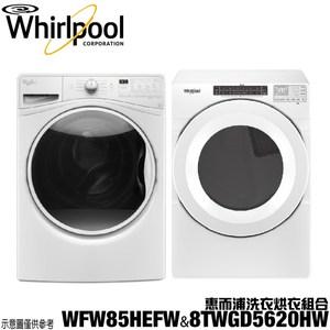 【惠而浦】15kg蒸氣洗滾筒WFW85HEFW+16kg快烘瓦斯乾衣機
