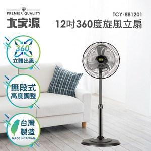 大家源 12吋360度旋風立扇 TCY-881201~台灣製造