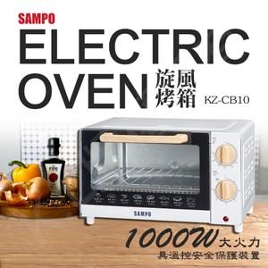 【SAMPO聲寶】10L電烤箱KZ-CB10