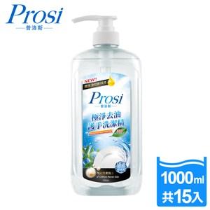 【Prosi普洛斯】極淨去油護手洗潔精1000mlx15入綠茶清香