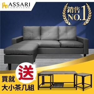 送大小茶几組★ASSARI-西田L型獨立筒台塑南亞貓抓皮沙發