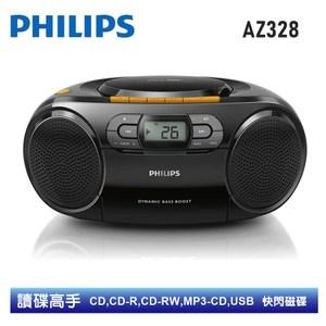 【Philips飛利浦】手提CD音響 AZ328