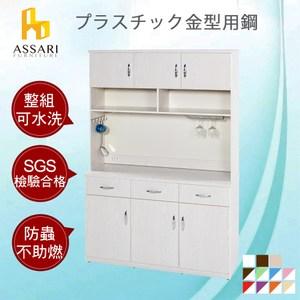 ASSARI-水洗塑鋼緩衝六門3抽全組餐櫃(寬123深42高191cm胡白