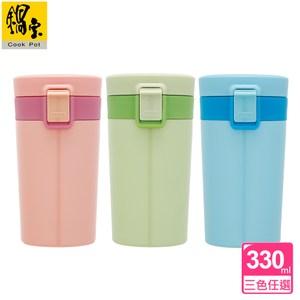 【鍋寶】#304咖啡隨手保溫杯(三色任選)豔陽藍