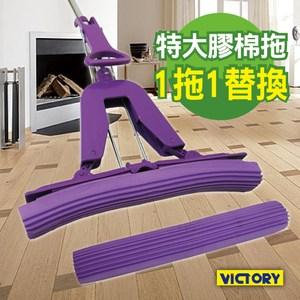 【VICTORY】維多利亞特大膠棉拖把(1拖1替換)