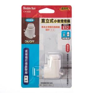 直立式小夜燈燈座E12(手動)